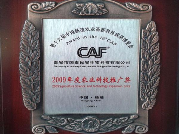 2009年度农业科技推广奖